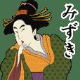 【みずき】浮世絵すたんぷ