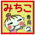 Convenient sticker of [Michiko]!2
