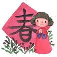Princess Cada New Year auspicious words