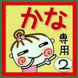 [かな]の便利なスタンプ!2