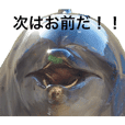 海獣たち2
