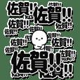 佐賀さんデカ文字シンプル