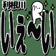 利根川さんデカ文字シンプル