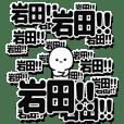 岩田さんデカ文字シンプル