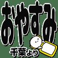 千葉さんデカ文字シンプル