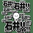 石井さんデカ文字シンプル