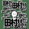田村さんデカ文字シンプル
