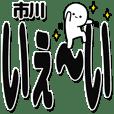 市川さんデカ文字シンプル