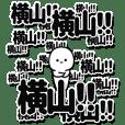 横山さんデカ文字シンプル
