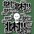 北村さんデカ文字シンプル