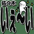 佐々木さんデカ文字シンプル