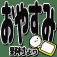 野村さんデカ文字シンプル