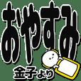 金子さんデカ文字シンプル