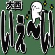 大西さんデカ文字シンプル