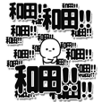 和田さんデカ文字シンプル