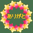 星★ほし★トゥインクルスター★