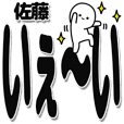 佐藤さんデカ文字シンプル
