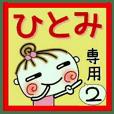 [ひとみ]の便利なスタンプ!2