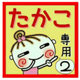 Convenient sticker of [Takako]!2