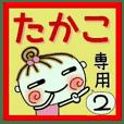 [たかこ]の便利なスタンプ!2