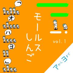 信号 日本 語 モールス