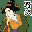 【野沢】浮世絵すたんぷ