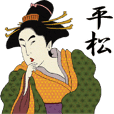【平松】浮世絵すたんぷ
