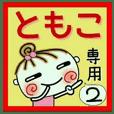 [ともこ]の便利なスタンプ!2