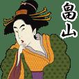 【畠山】浮世絵すたんぷ