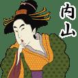 【内山】浮世絵すたんぷ