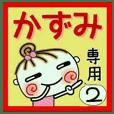 Convenient sticker of [Kazumi]!2