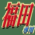 The Hukuda Sticker 888