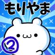 To Moriyama. Ver.2