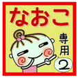 Convenient sticker of [Naoko]!2