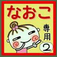 [なおこ]の便利なスタンプ!2