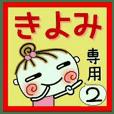 [きよみ]の便利なスタンプ!2