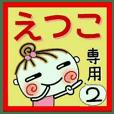 [えつこ]の便利なスタンプ!2