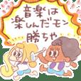 吹奏楽部♪-from 敏感性自滅ガール-
