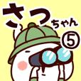 【さっちゃん】専用5
