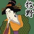 【牧野】浮世絵すたんぷ