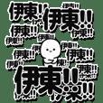 伊東さんデカ文字シンプル