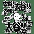 大谷さんデカ文字シンプル