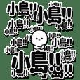 小島さんデカ文字シンプル