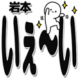 岩本さんデカ文字シンプル