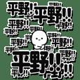 平野さんデカ文字シンプル