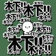 木下さんデカ文字シンプル