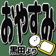 黒田さんデカ文字シンプル