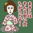 まきこさん専用大人の名前スタンプ(関西弁)
