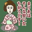 まりあさん専用大人の名前スタンプ(関西弁)