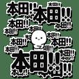 本田さんデカ文字シンプル